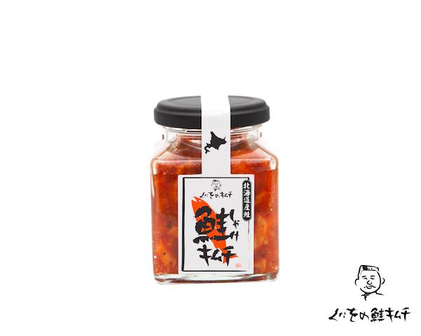 くにをの鮭(しゃけ)キムチ 北海道産 150g 【限定特価】 / くにをの鮭キムチ