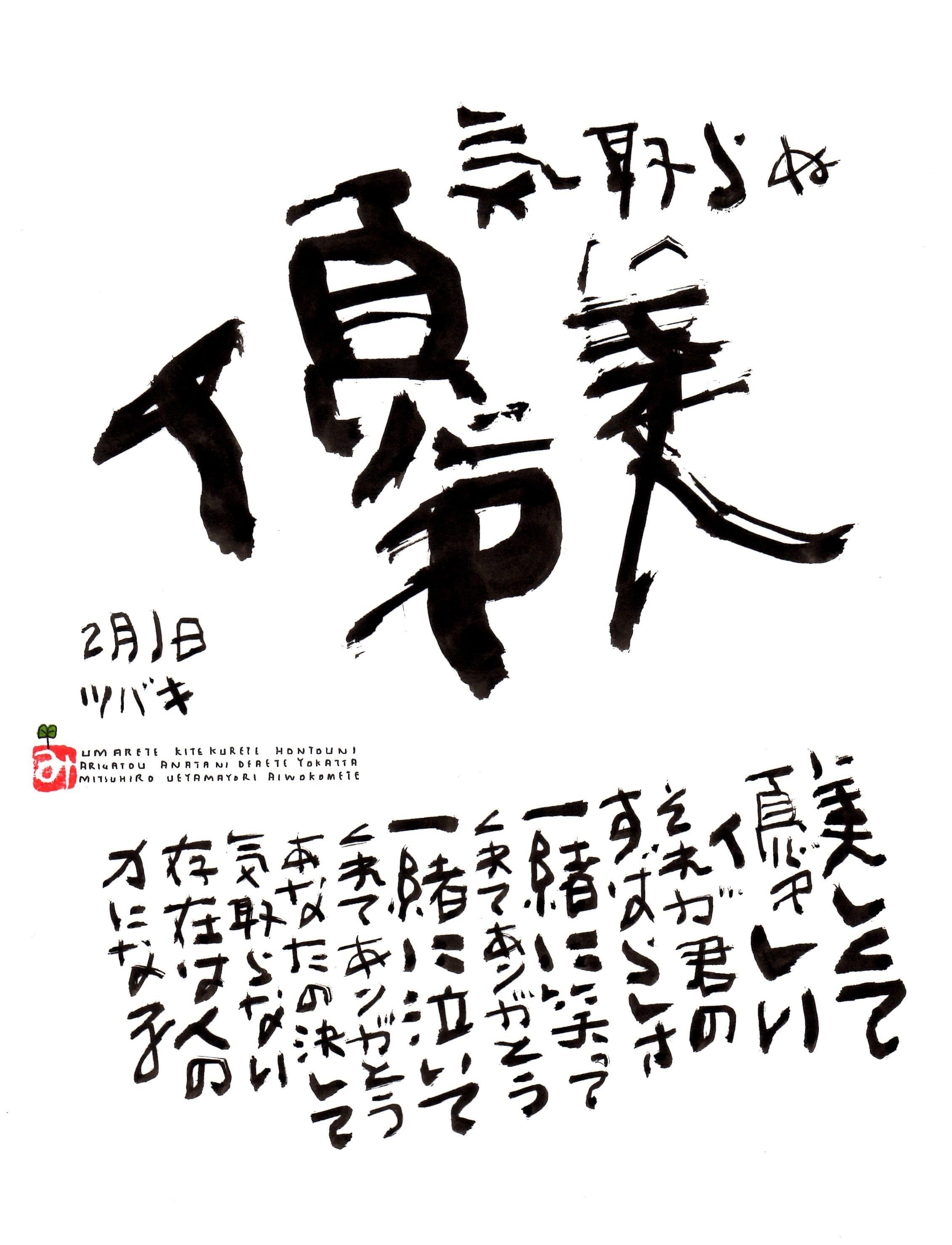 2月1日 誕生日ポストカード【気取らない優美】Unpretentious grace