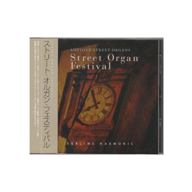 ストリート・オルガン・フェスティバル CD
