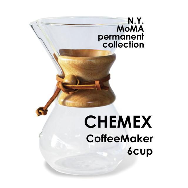 CHEMEX コーヒーメーカー 6cup