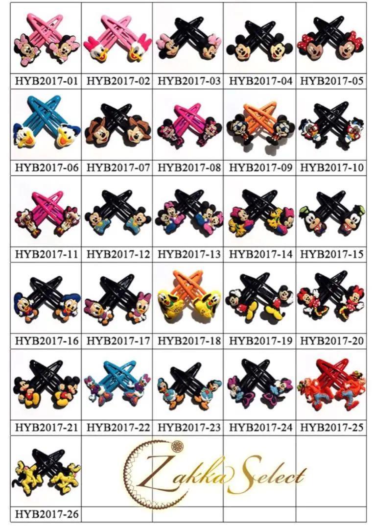 Disneyヘアピン♡ 選べる5種類