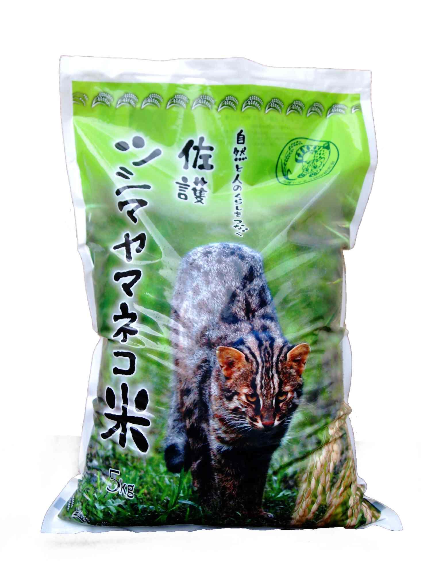 【5Kg袋単品】『自然と人のくらしをつなぐ佐護ツシマヤマネコ米』