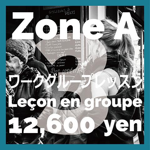 ワークグループレッスン(ゾーンA)…3名
