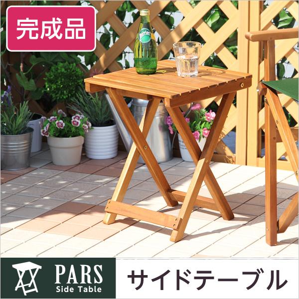 折りたたみサイドテーブル【パルス -PARS-】(ガーデニング サイドテーブル)|一人暮らし用のソファやテーブルが見つかるインテリア専門店KOZ|《SH-05-79499》