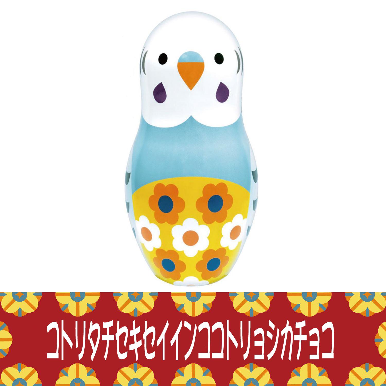 ■コトリタチの贈り物シリーズ(コトリョシカチョコ:セキセイインコ)