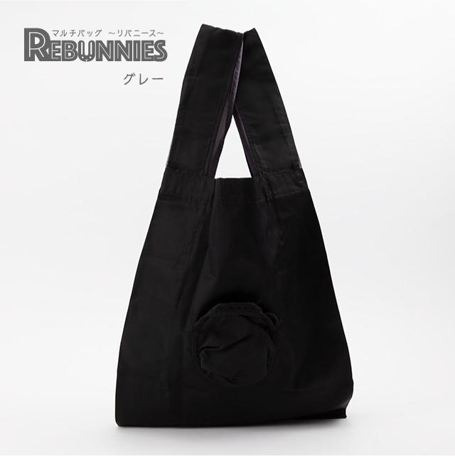 【再販】うさぎがウサギに変身するバッグ REBUNNIES(リバニース)ブラック×グレー