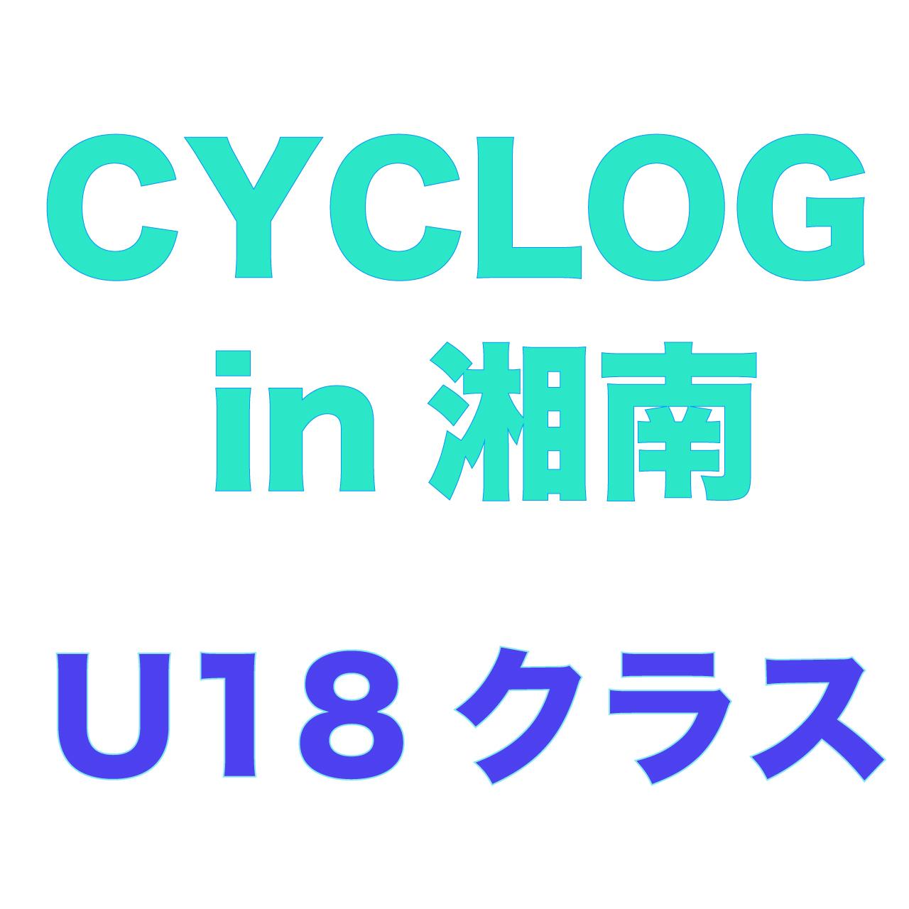CYCLOG in 湘南 U18ソロクラス