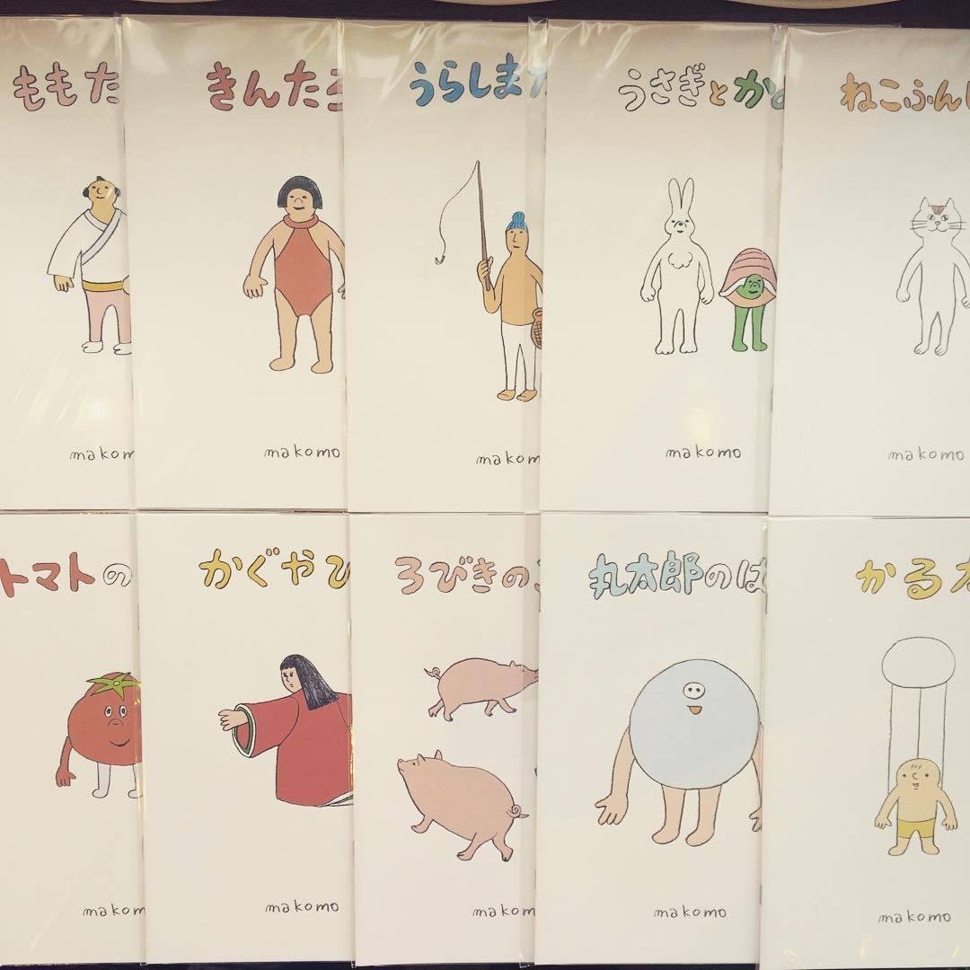 ZINE「makomo おもしろ絵本 10冊セット」 きんたろう/ももたろう/うらしまたろう/うさぎとかめ/かぐやひめ/3びきのこぶた/ねこふんじゃった/丸太郎のはなし/トマトのはなし/かる太 - 画像1