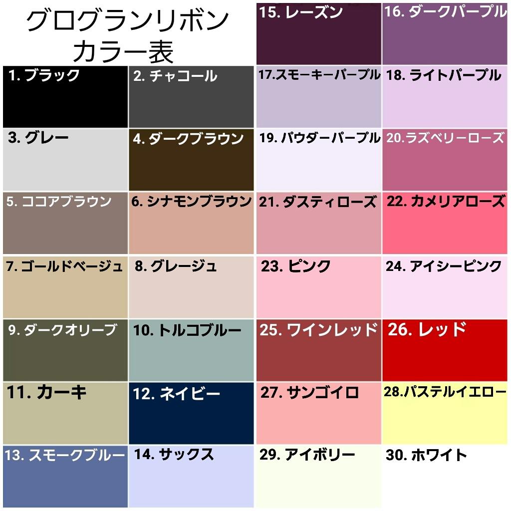 【30色】ビッグカルテットリボンヘアゴム[C8]
