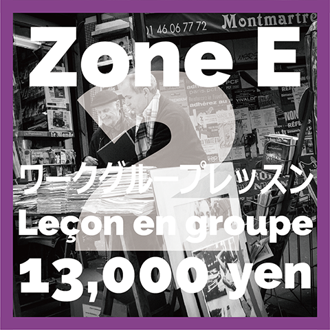 ワークグループレッスン(ゾーンE)…2名