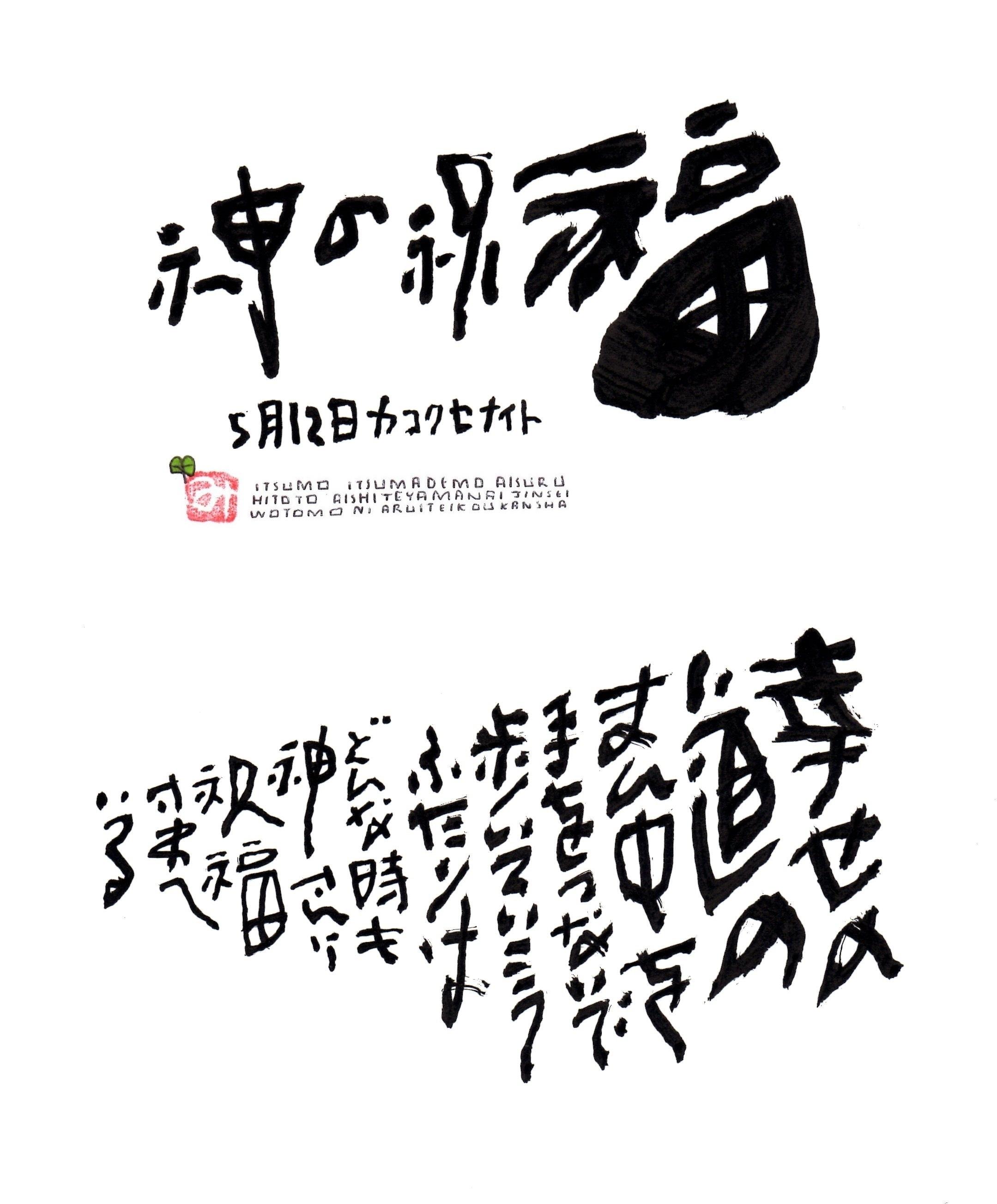 5月12日 結婚記念日ポストカード【神の祝福】