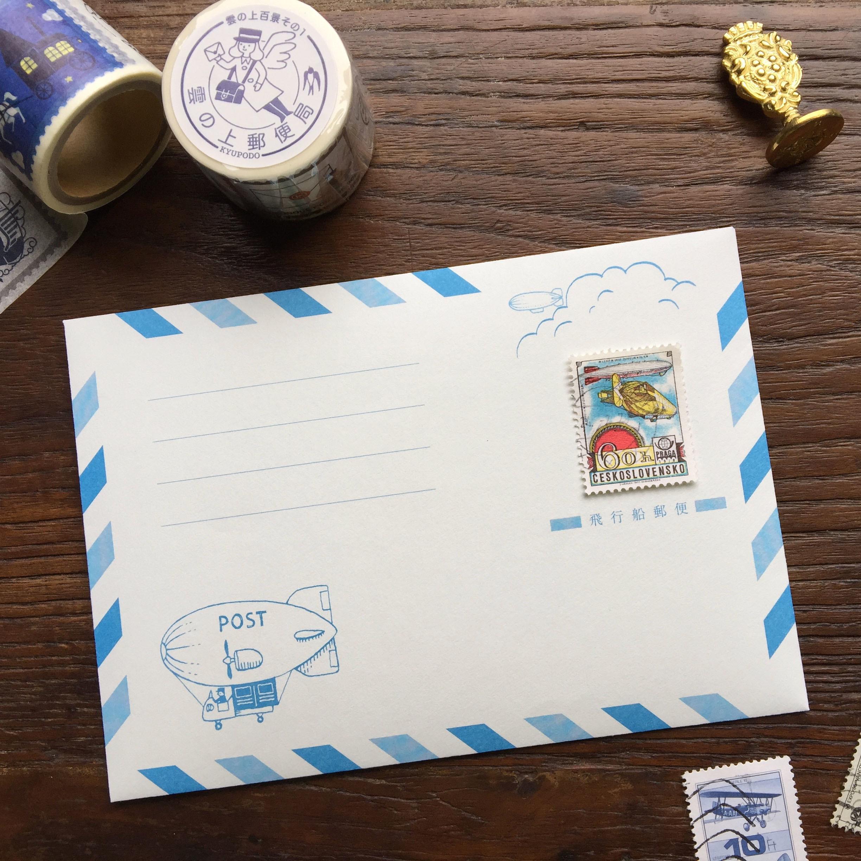 飛行船郵便封筒