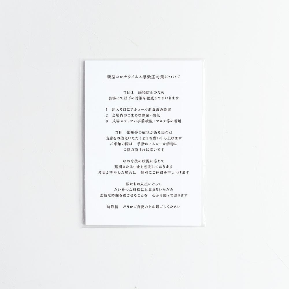 コロナウィルス対策案内カード/10枚