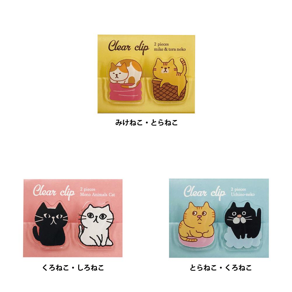 猫クリップ(クリアークリップ2柄1組)