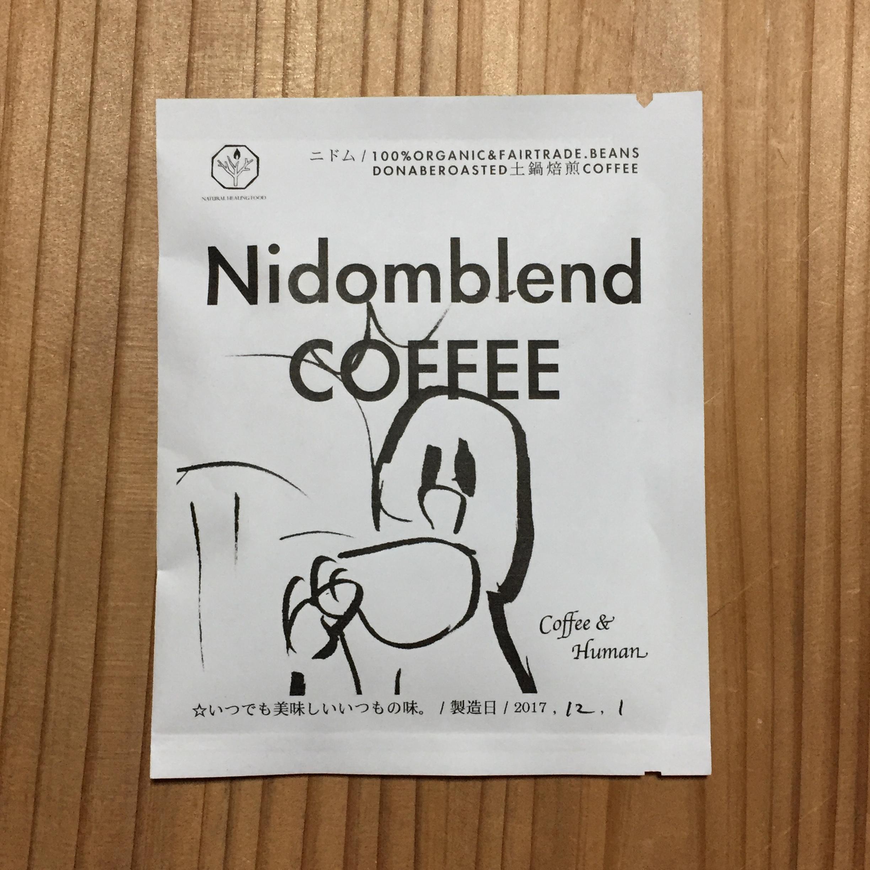 ニドムブレンドコーヒー ドリップパック - 画像1
