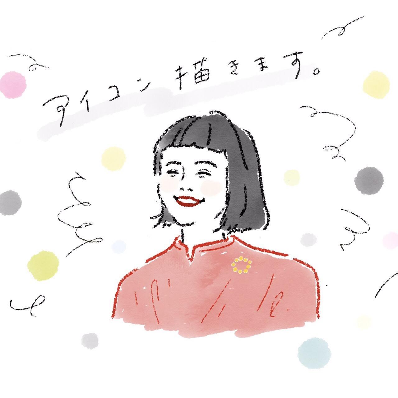 アイコン描きます。