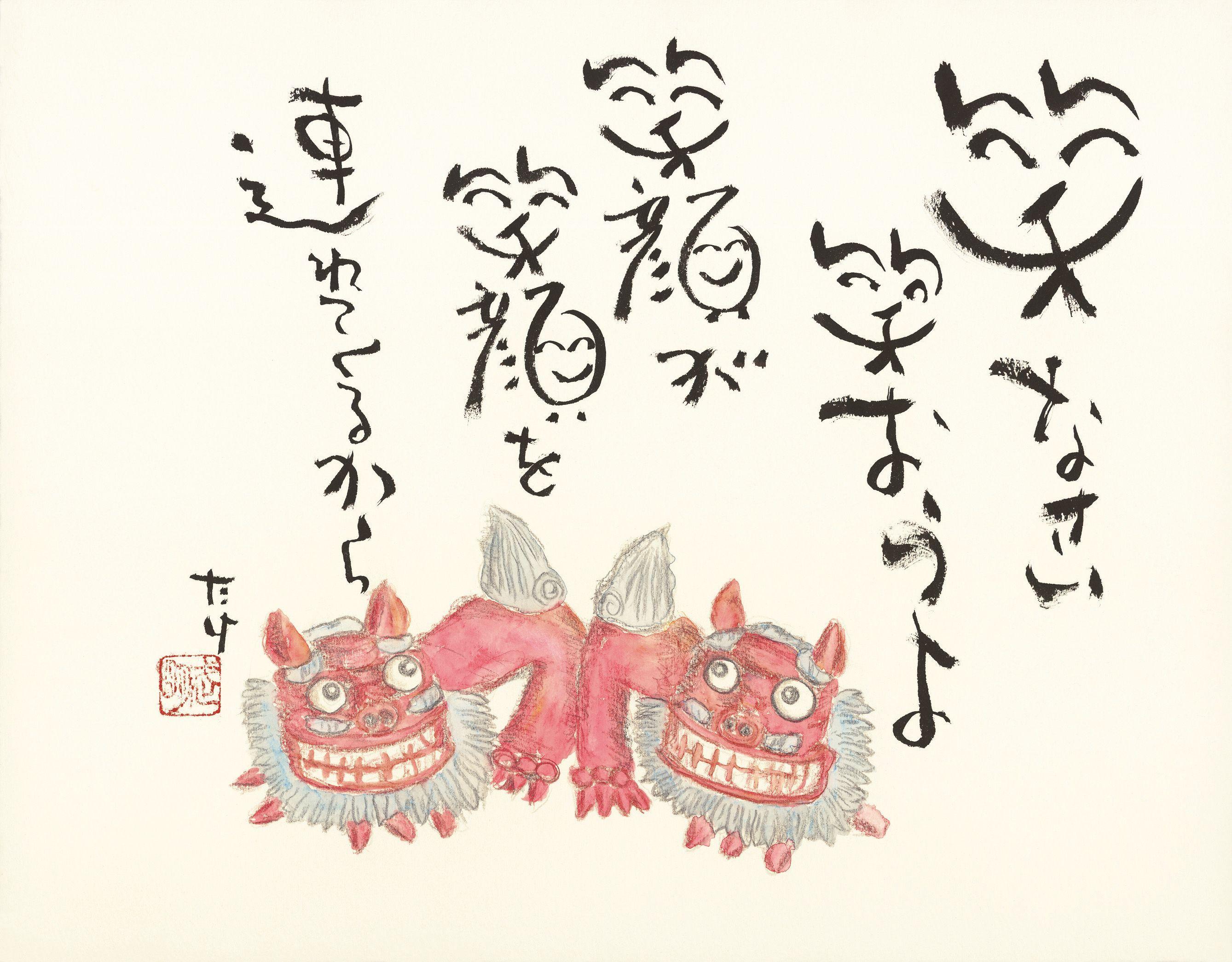 No75「笑いなさい(シーサー)」