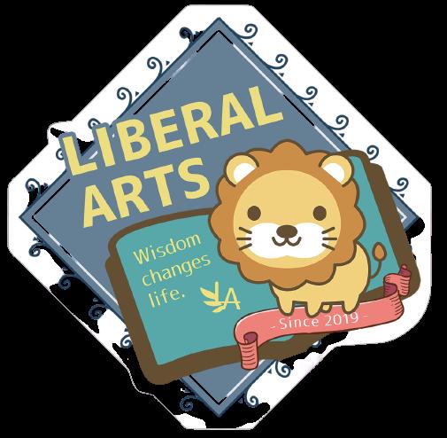 リベラル アーツ 大学