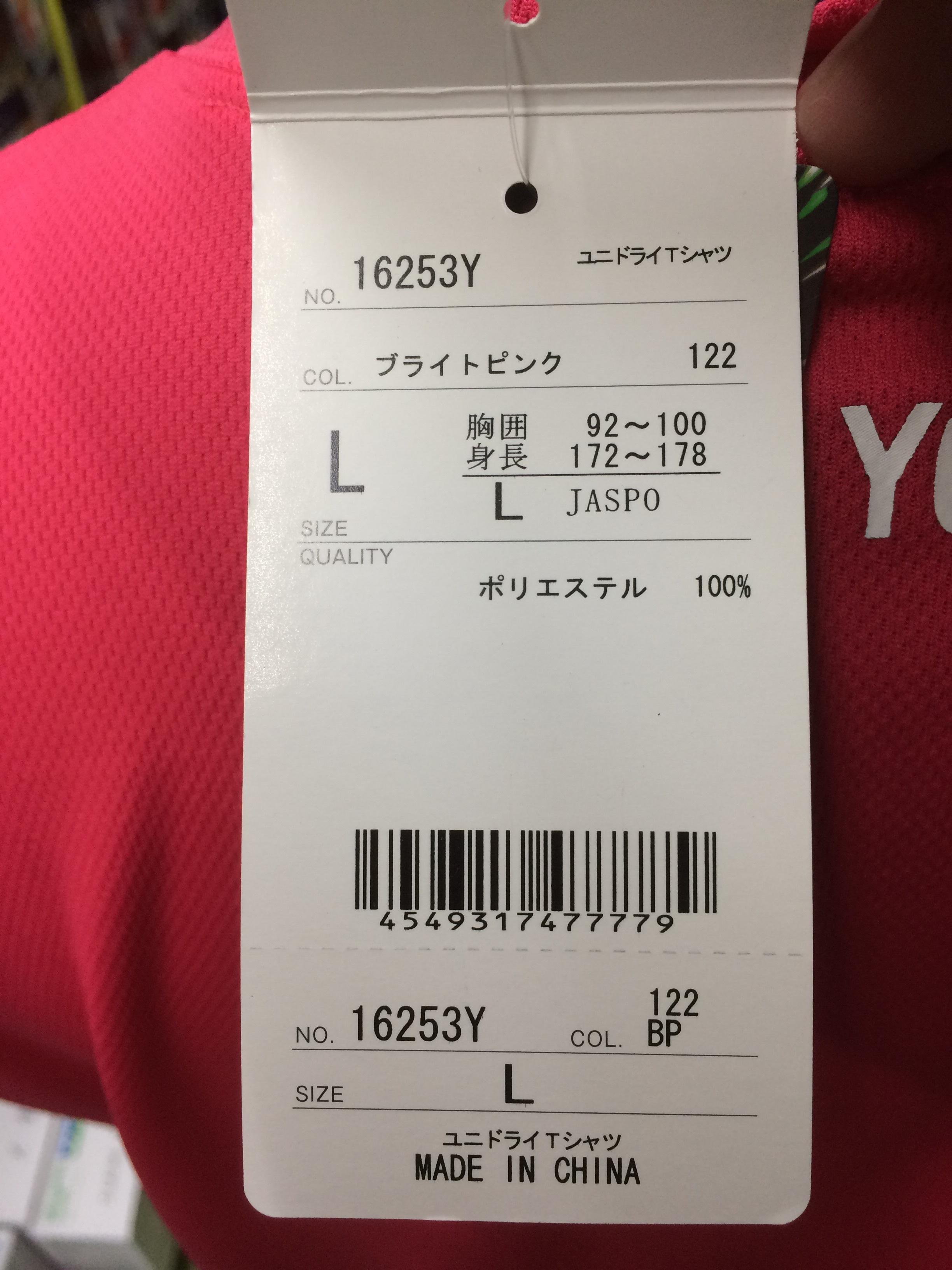 ヨネックス ユニドライTシャツ 16253Y - 画像3