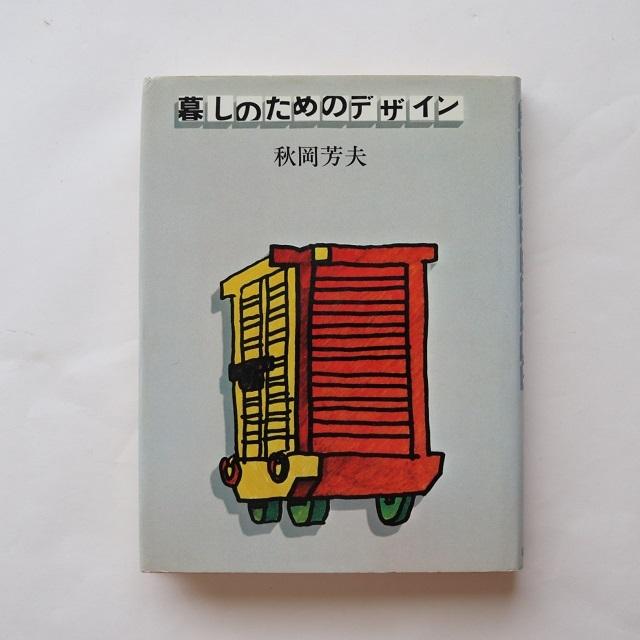 暮しのためのデザイン / 秋岡 芳夫