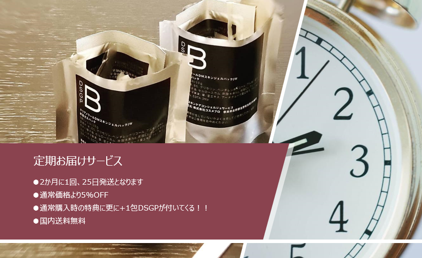 【定期お届け便②】skincare365 ダイヤモンドスキンジェルパック(8包入)×5箱