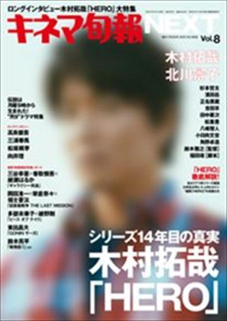 キネマ旬報増刊 キネマ旬報NEXT Vol.8 木村拓哉「HERO」(No.1692)