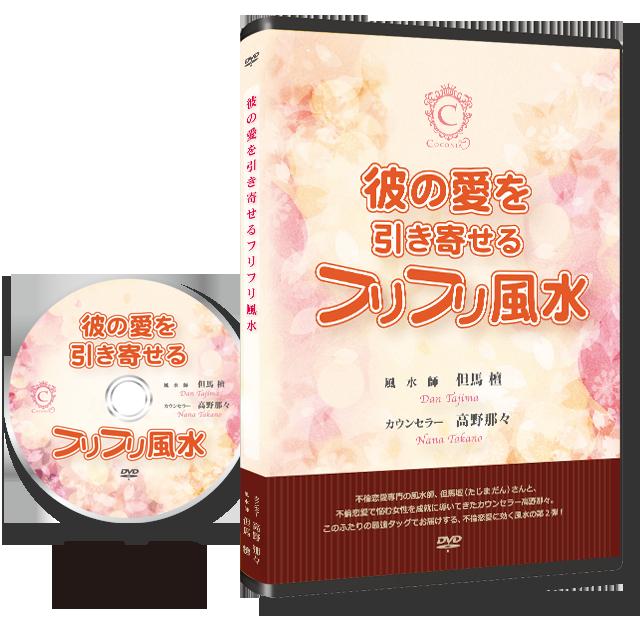 """《DVD 2017年版》不倫恋愛の彼の愛を引き寄せる""""フリフリ""""風水 - 画像1"""