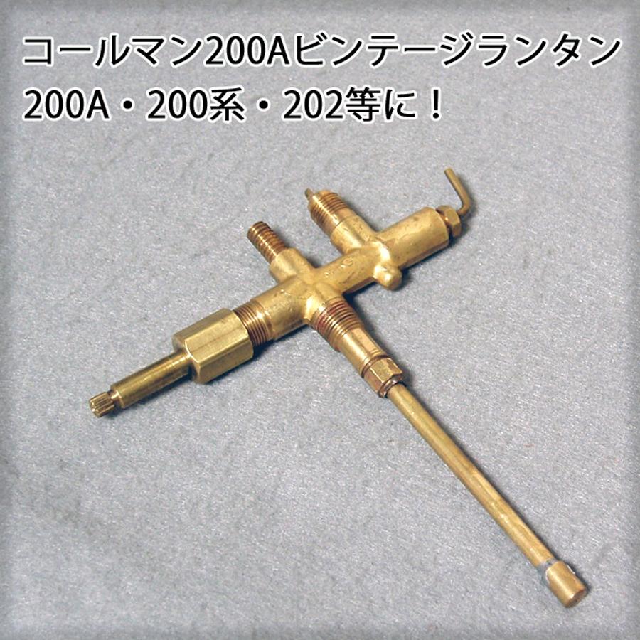 コールマン 200Aランタン用バルブアッセンブリー ビンテージ!美品used品。