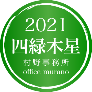 四緑木星【一般タイプ】吉方位表2021