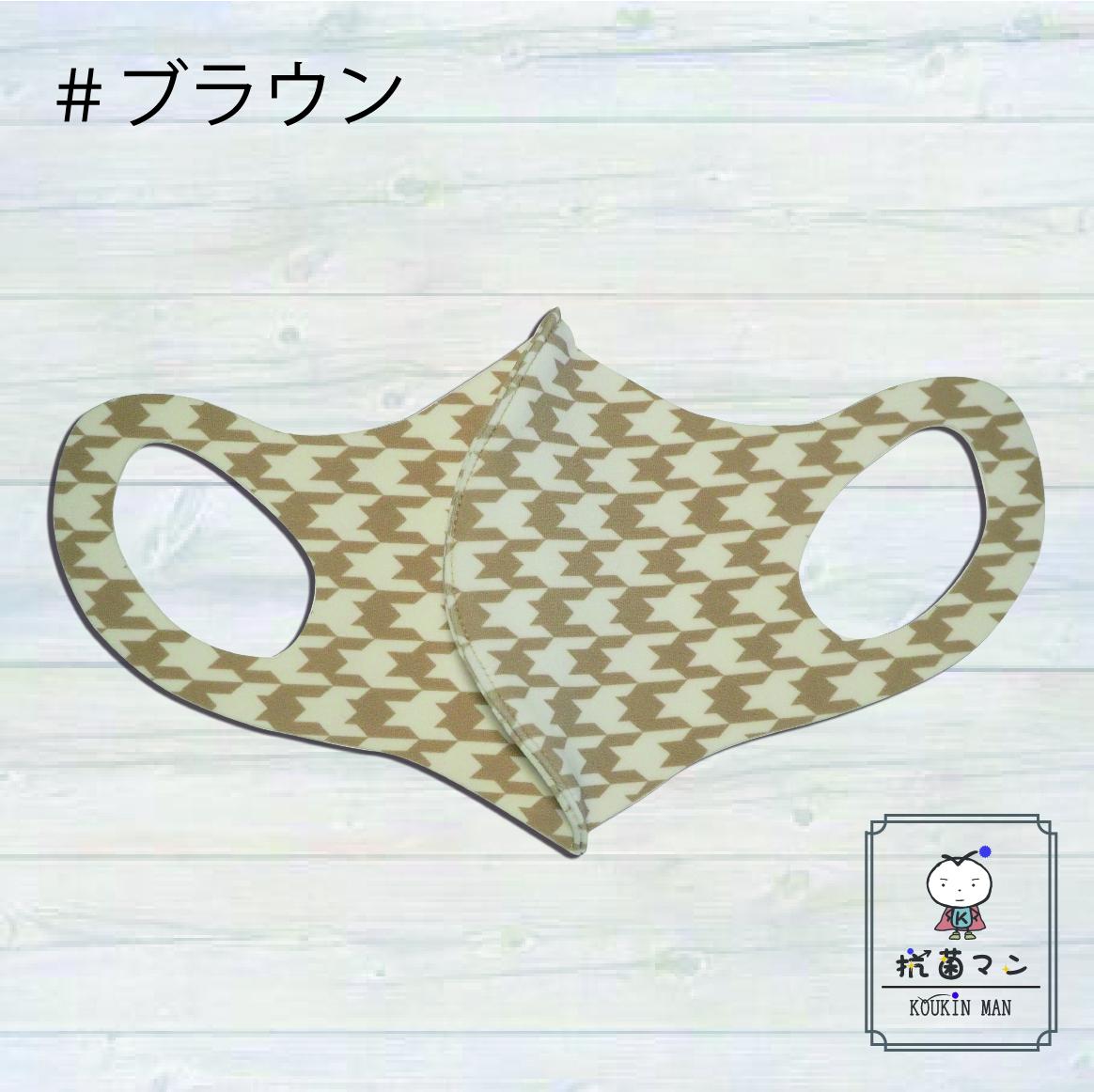 3D AS千鳥柄マスク