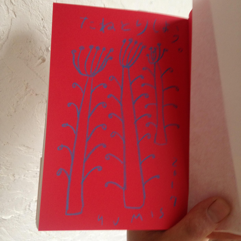 サイン本「ちいさなくらしのたねレシピ」早川ユミ - 画像3