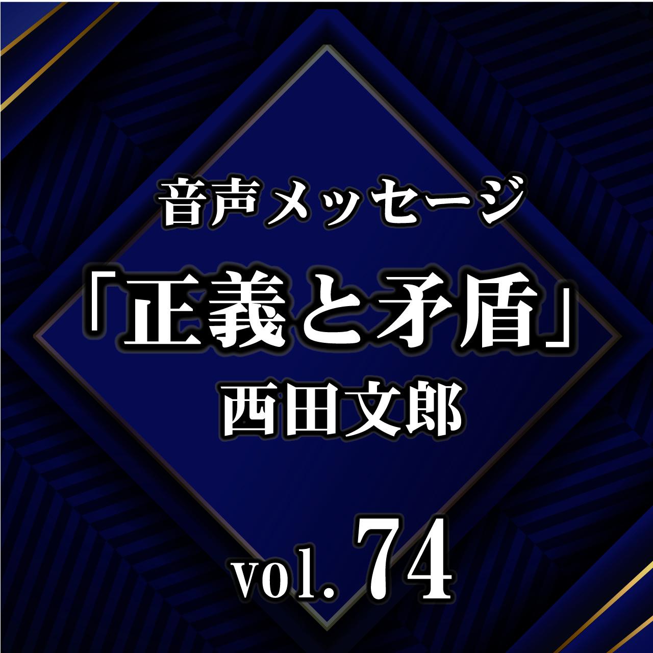 西田文郎 音声メッセージvol.74『正義と矛盾』