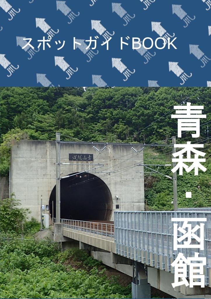 すぎおとひつじ スポットガイドBOOK 青森・函館