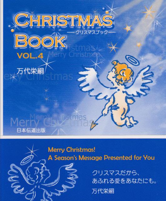 クリスマスブックVol.4