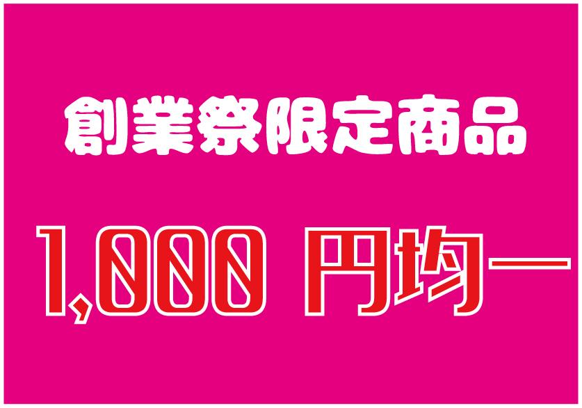 創業祭記念!! かわいいキッチン雑貨1000円均一商品