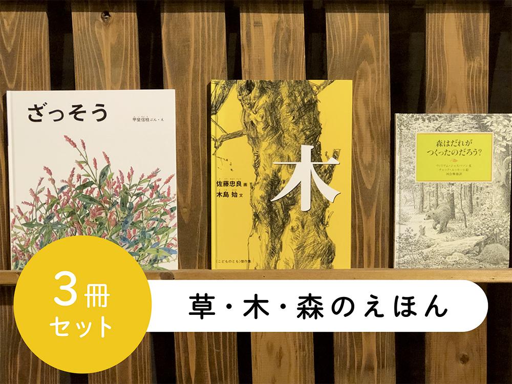 【送料無料】草・木・森のえほん/3冊セット