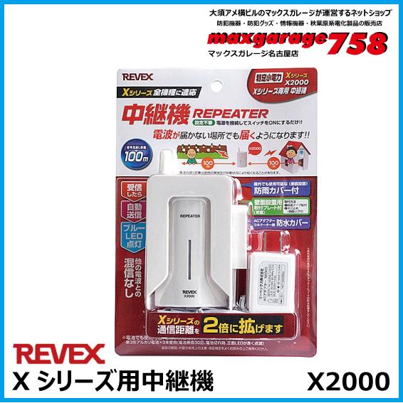 リーベックス Xシリーズ中継器 【X2000】