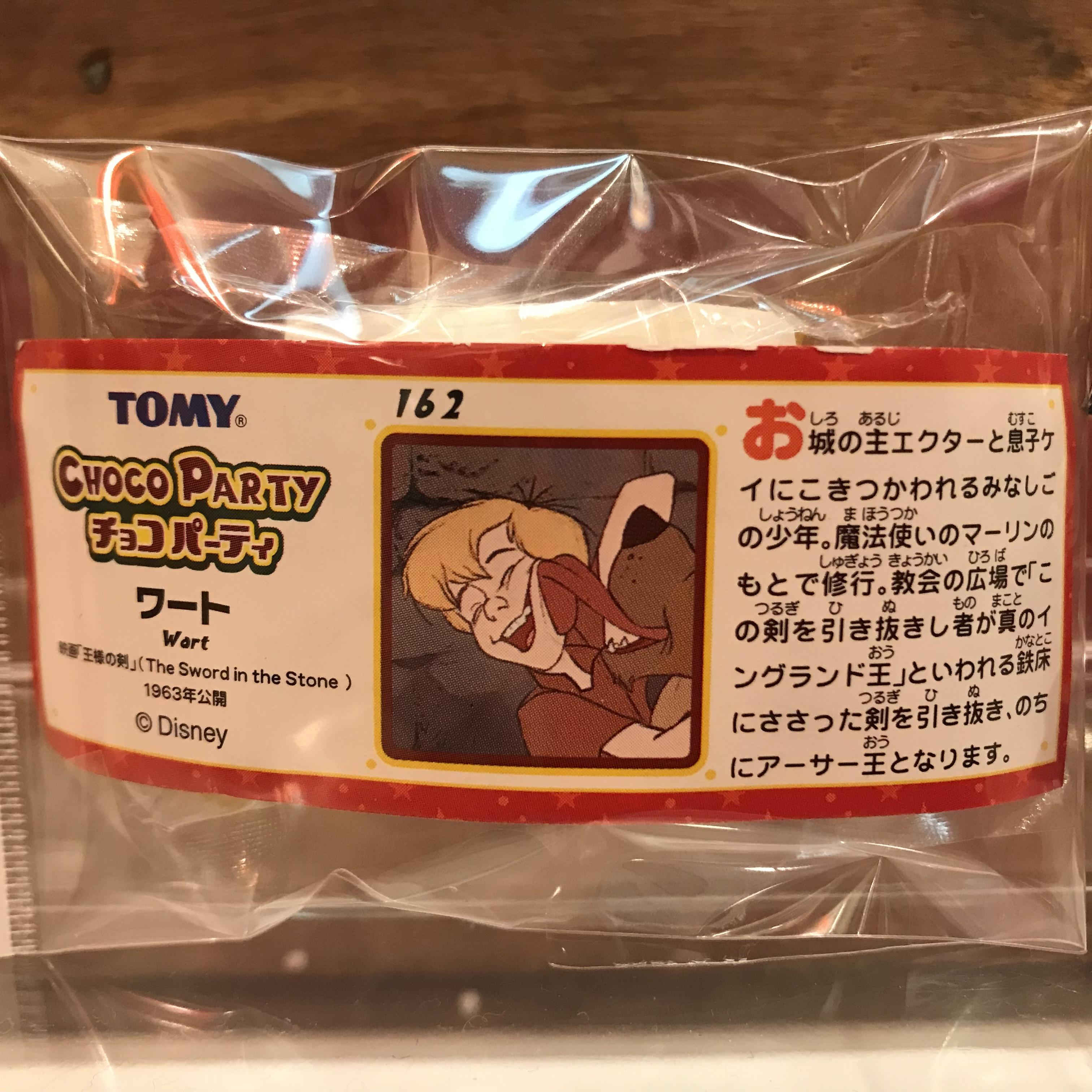 ディズニー チョコパーティ 162 ワート フィギュア 内袋未開封・ミニブック付 TOMY