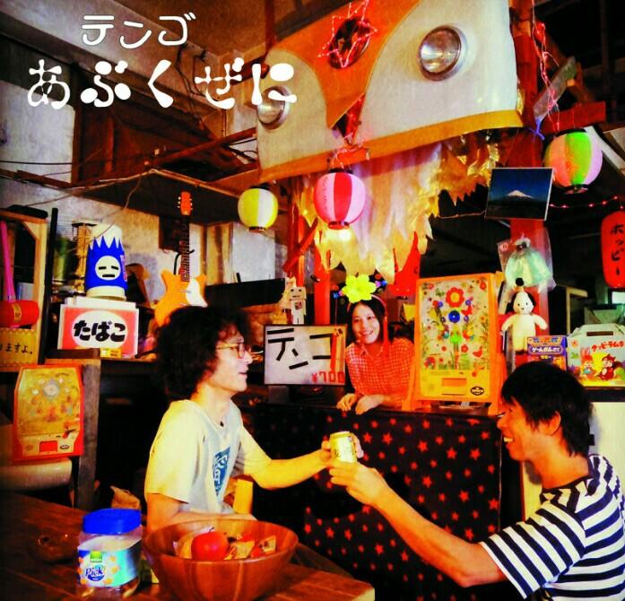 テンゴ 1stアルバム 「あぶくぜに」