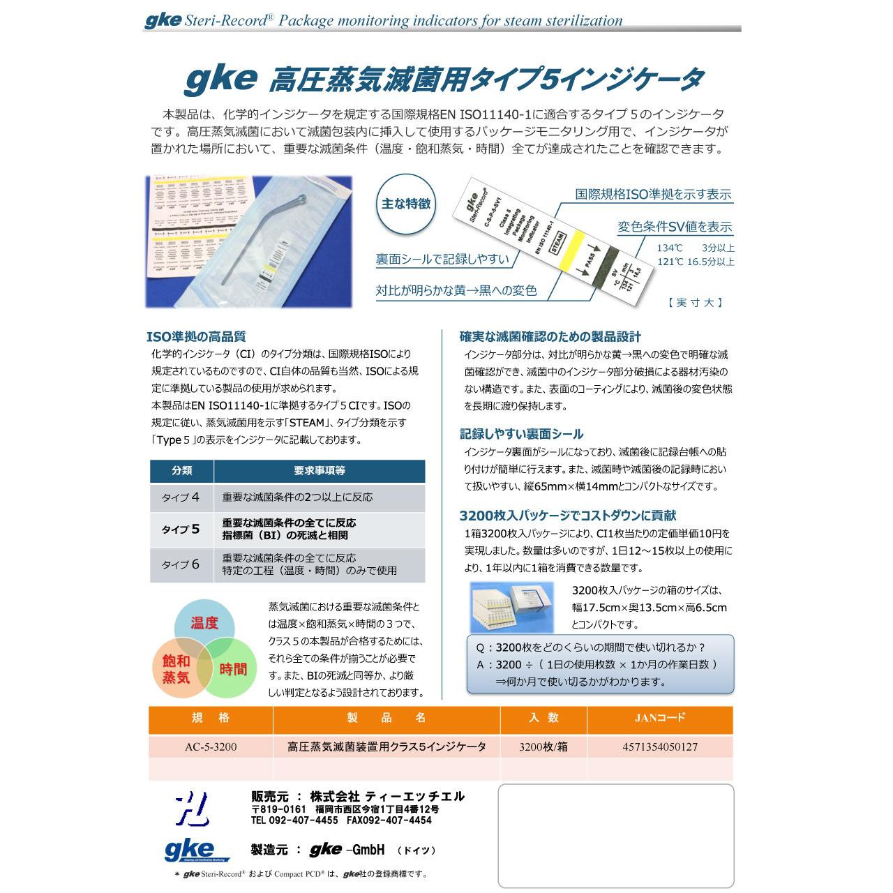 gke高圧蒸気滅菌用タイプ5インジケータ