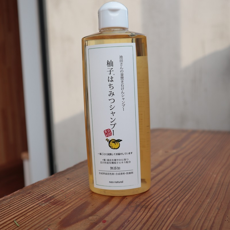 柚子はちみつシャンプー