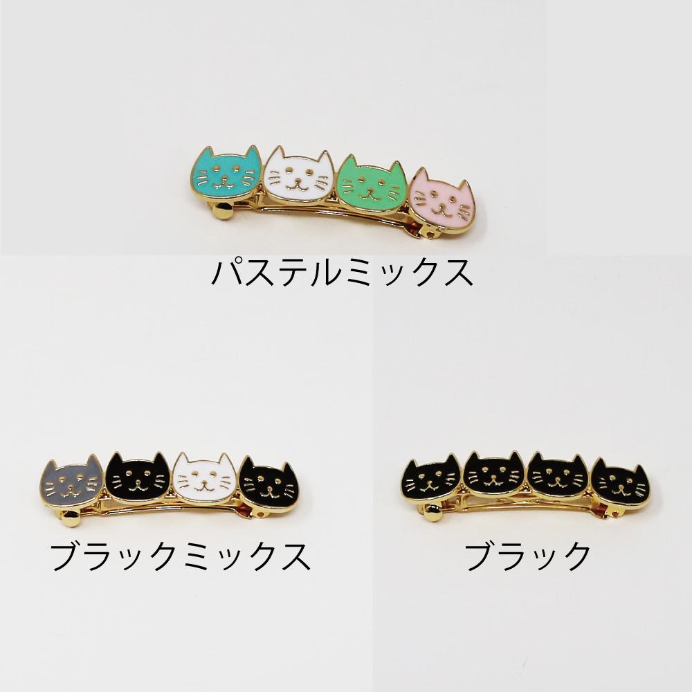 猫バレッタ(カラーにゃんこフェイス)