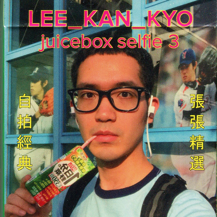 LEE KAN KYO / トランプ(緑)