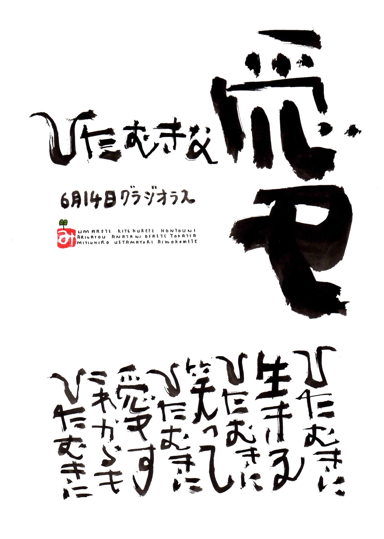 6月14日 誕生日ポストカード【ひたむきな愛】Dedicated love