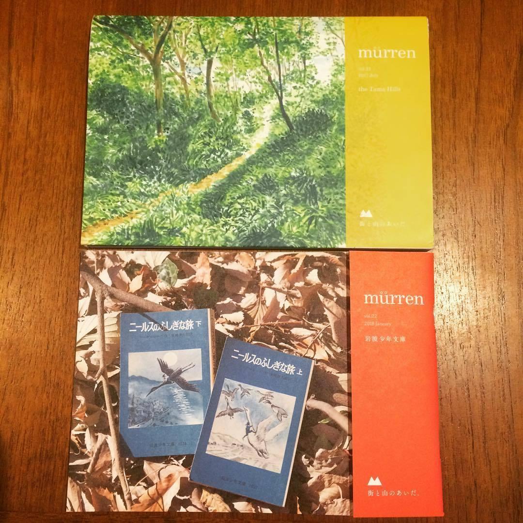 リトルプレス「murren(ミューレン) vol.21、22 2冊セット」 - 画像1