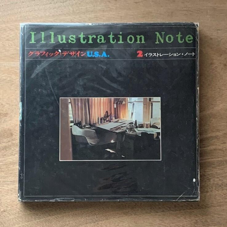 Illustration Note / グラフィック・デザインU.S.A / 2イラストレーション・ノート / パブリシティ編