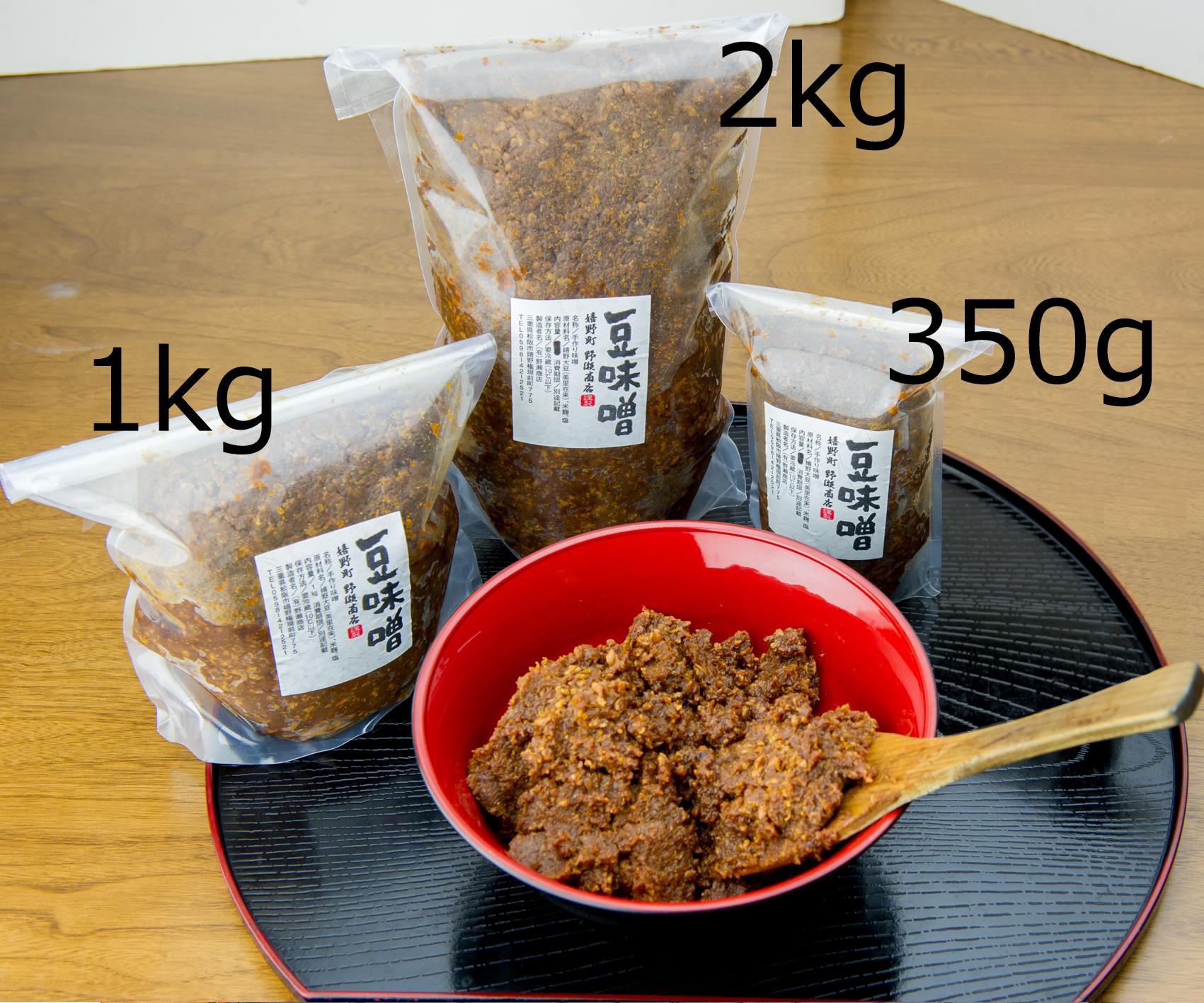 嬉野大豆 豆味噌 1㎏