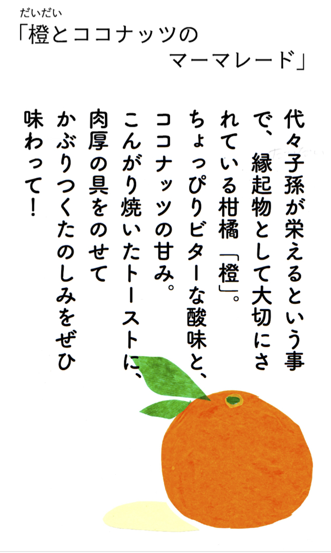 橙とココナッツのマーマレード - 画像2