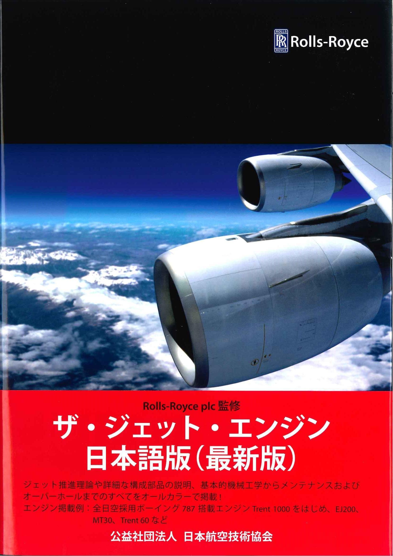 ザ・ジェット・エンジン(第1版...