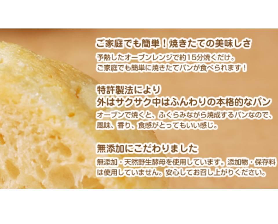冷凍ふくらむ魔法のメロンパン(80g×4個入) - 画像2